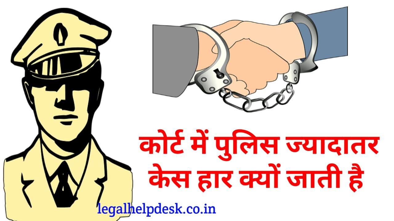कोर्ट में पुलिस ज्यादातर केस हार क्यों जाती है || What are The Main Reason for The Police Loosing Out Maximum Cases in The Court