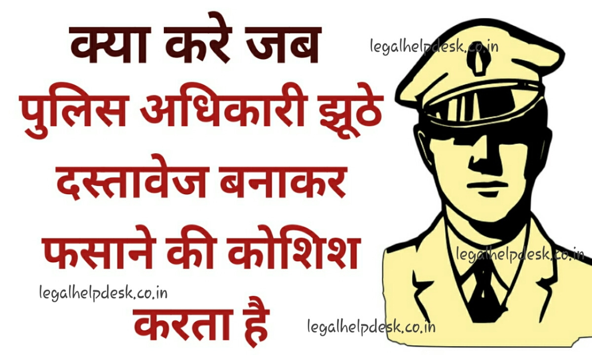 Take Action Against Police Officer For Making False Case