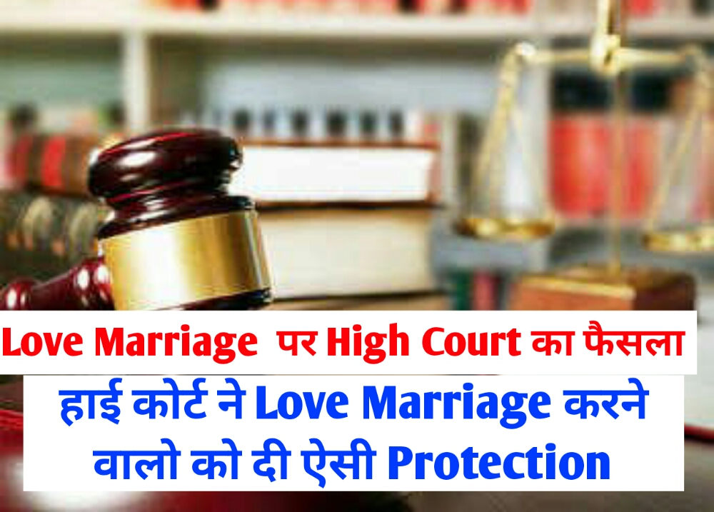 High court judgemnet on love marriage