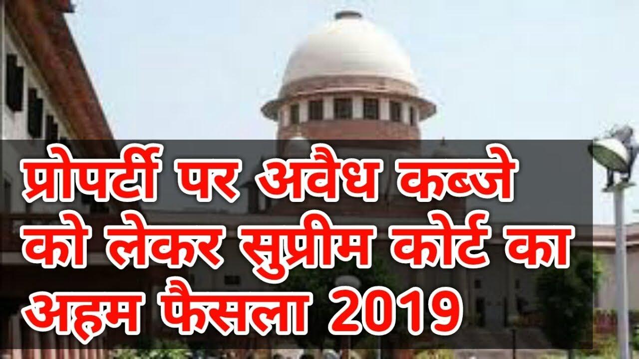 प्रोपर्टी पर अवैध कब्जे को लेकर सुप्रीम कोर्ट का अहम फैसला 2019 | Supreme Court Latest Judgement 2019