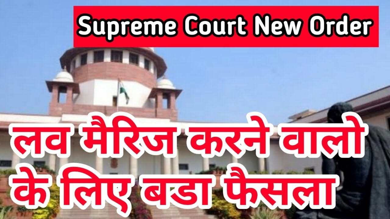 Supreme Court Judgement on Love Marriage Police Protection | Right To Choose Life Partner Is A Fundamental Right.