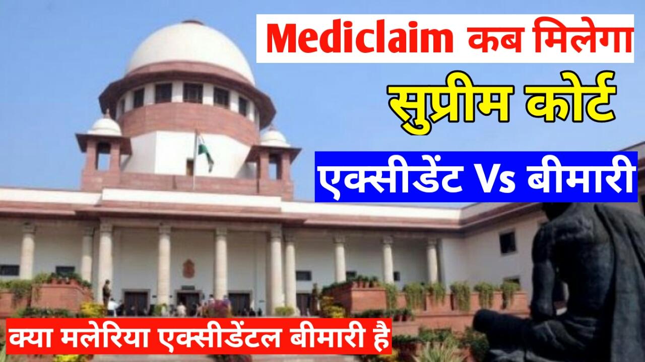 Supreme court judgement on mediclaim policy