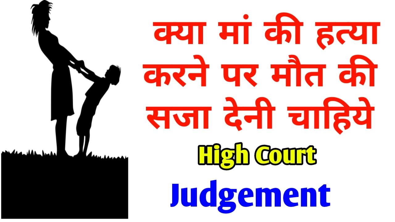 क्या मां की हत्या करने पर मौत की सजा देनी चाहिये || Judgement of Rearest Of Rear Case