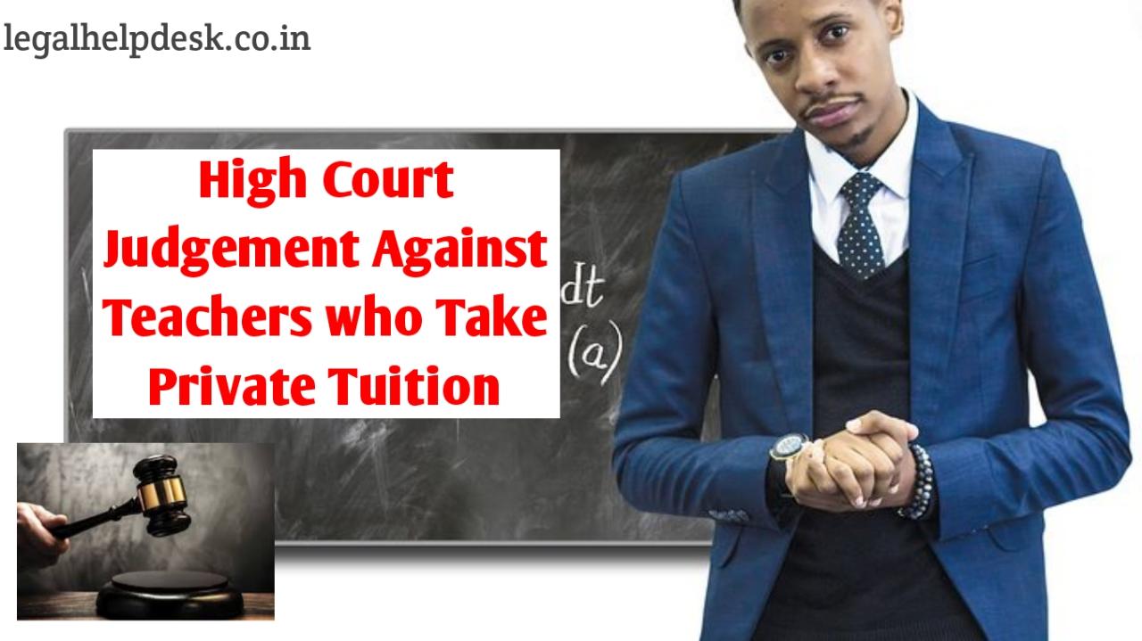 प्राइवेट ट्यूशन लेने पर सरकारी टीचर पर होगी सख्त कार्यवाही | Judgement Against Teacher Who Take Private Tuition Class- High Court