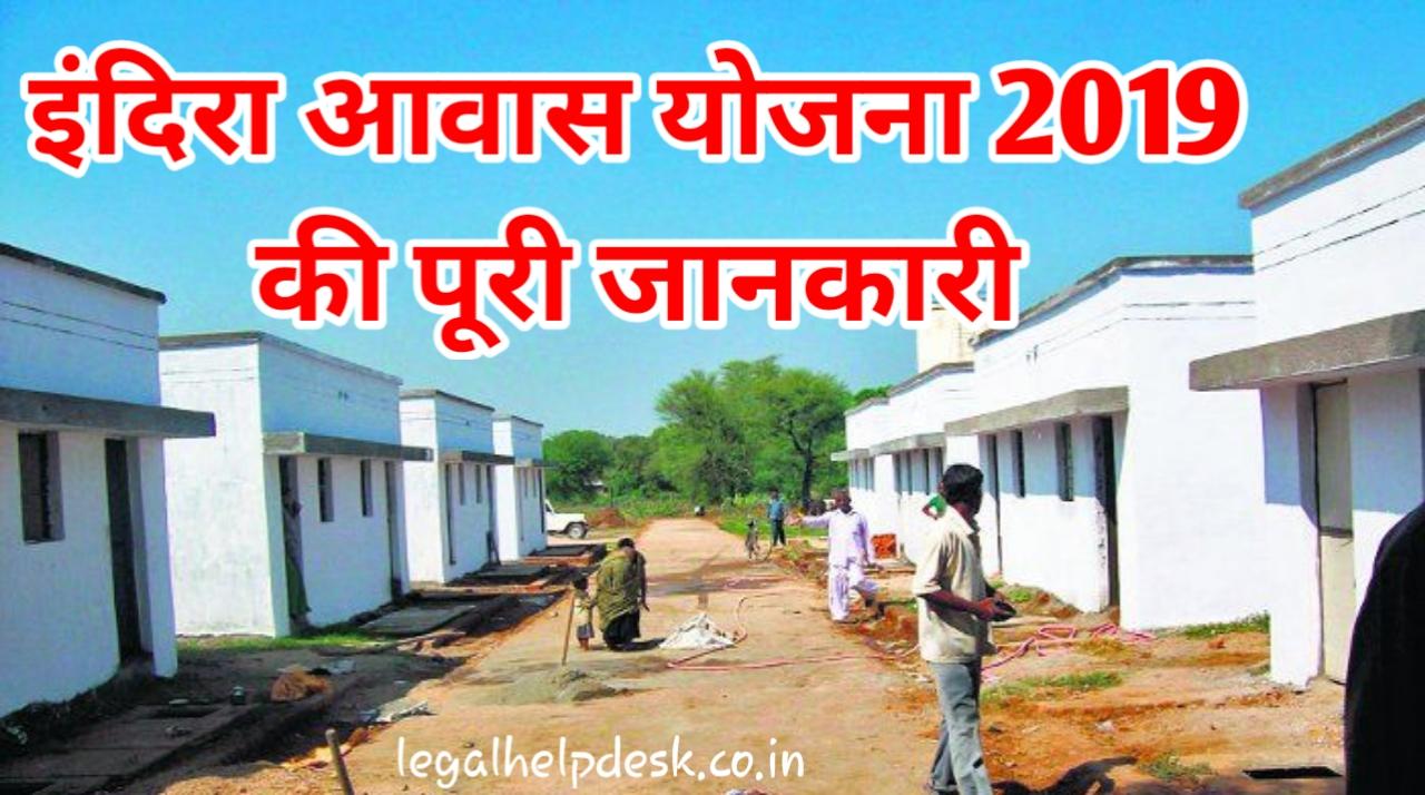 इंदिरा आवास योजना (IAY) 2019 की पूरी जानकारी || What is Indra Awas Yojna 2019
