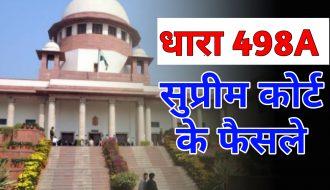 Supreme Court Judgement on IPC Section 498a in 2019 || आईपीसी धारा 498 ए पर सुप्रीम कोर्ट के फैसले