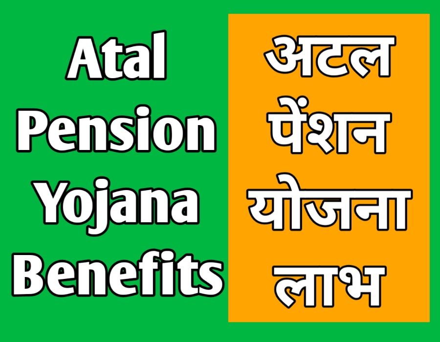 Atal Pension Yojana Income Tax Benefits And Other Details- अटल पेंशन योजना आयकर लाभ और अन्य विवरण
