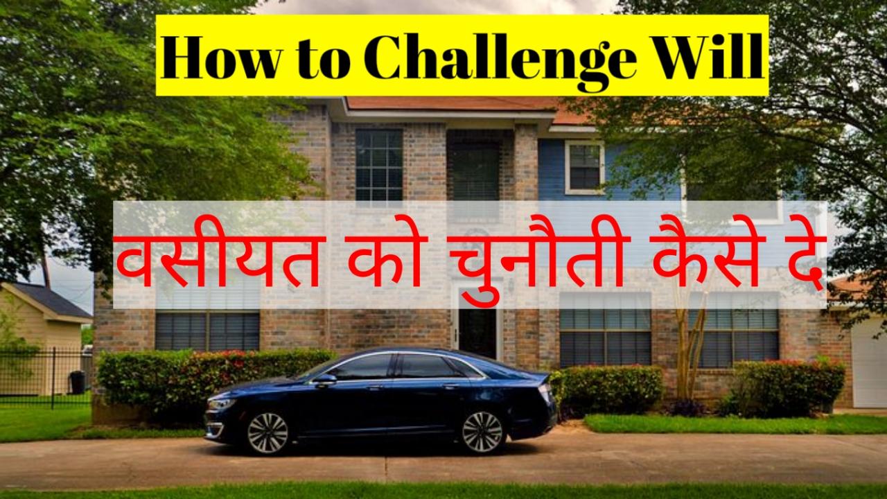 How to Challenge A Will - 7 आधार जब आप वसीयत को चुनौती दे सकते हैं