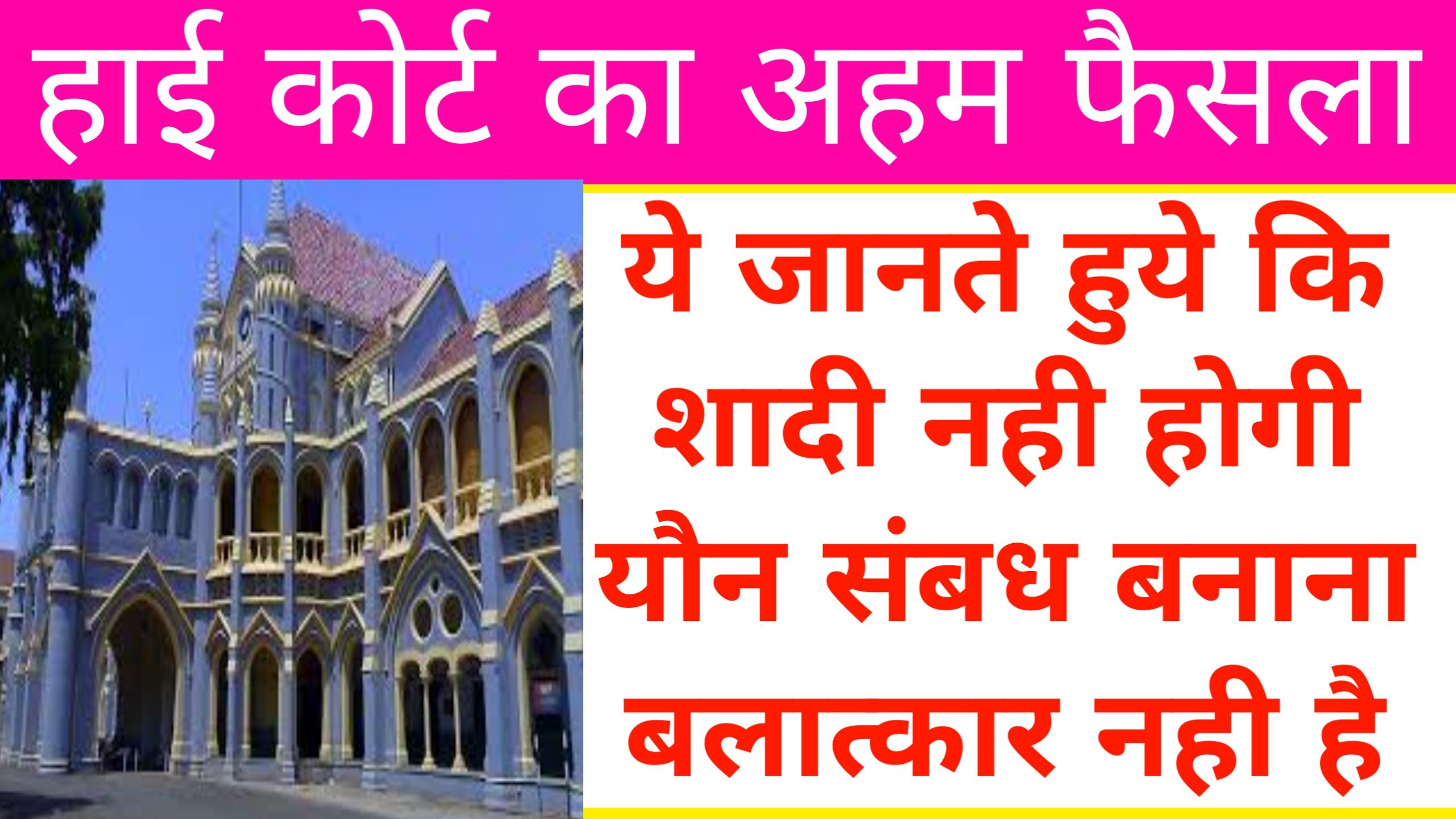 High Court Judgement on IPC 376 in Hindi - यह जानते हुए कि लड़का शादी नहीं करेगा शारीरिक संबंध बनाना बलात्कार नहीं है