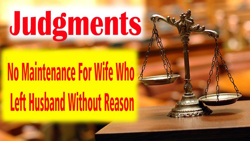No Maintenance For Wife Who Left Husband Without Reason - बिना वजह पति को छोड़ने पर पत्नी को गुजरा भत्ता नहीं मिलेगा
