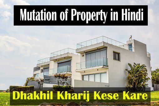 दाखिल खारिज किसे कहते हैं || Mutation of Property in Hindi || अपनी प्रॉपर्टी का इंतकाल कैसे कराये