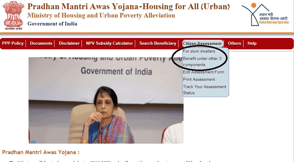How to Apply Pradhan Mantri Awas Yojana (PMAY) - प्रधानमंत्री आवास योजना (PMAY) के लिए आवेदन कैसे करें