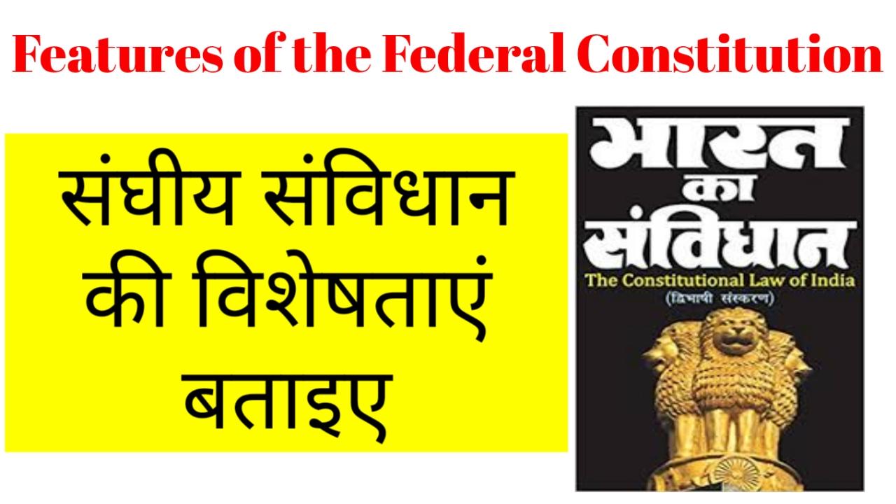 Explain The Features of the Federal Constitution | संघीय संविधान की विशेषताएं बताइए