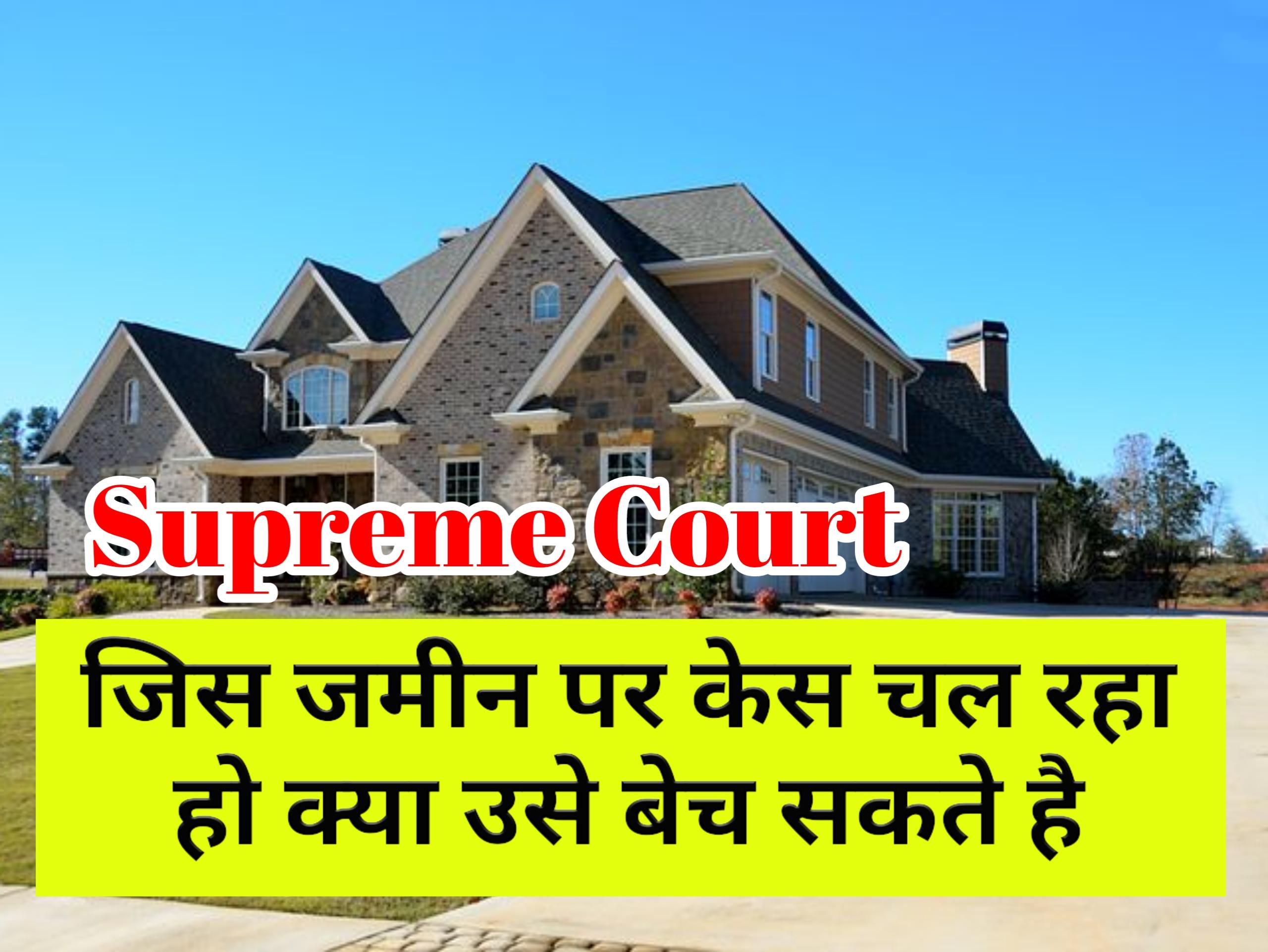 Supreme Court Judgement on Lis Pendens Theory | जिस प्रॉपर्टी का कोर्ट में केस चल रहा हो क्या उसे बेच सकते है- सुप्रीम कोर्ट