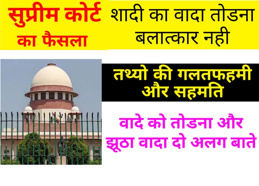 Pramod Suryabhan Pawar vs. State of Maharashtra || शादी करने का वादा तोडना बलात्कार नहीं है