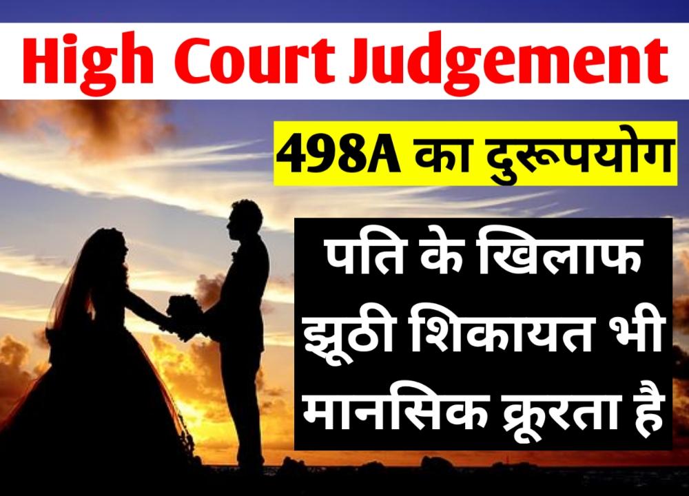 पति के खिलाफ झूठी शिकायत भी मानसिक क्रूरता है - False Complaints Filed by Wife is Mental Cruelty IPC 498A False Case
