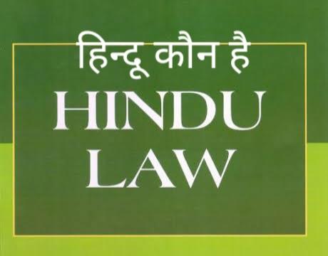 Who is Hindu by Hindu Hindu Law | हिंदू विधि किन पर लागू होती हैं