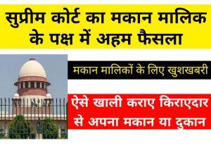 Shashi Kumar vs. Sunder Rajan | Possession of Property | मकान मालिक की जरूरत पर किराएदार को मकान खाली करना होगा