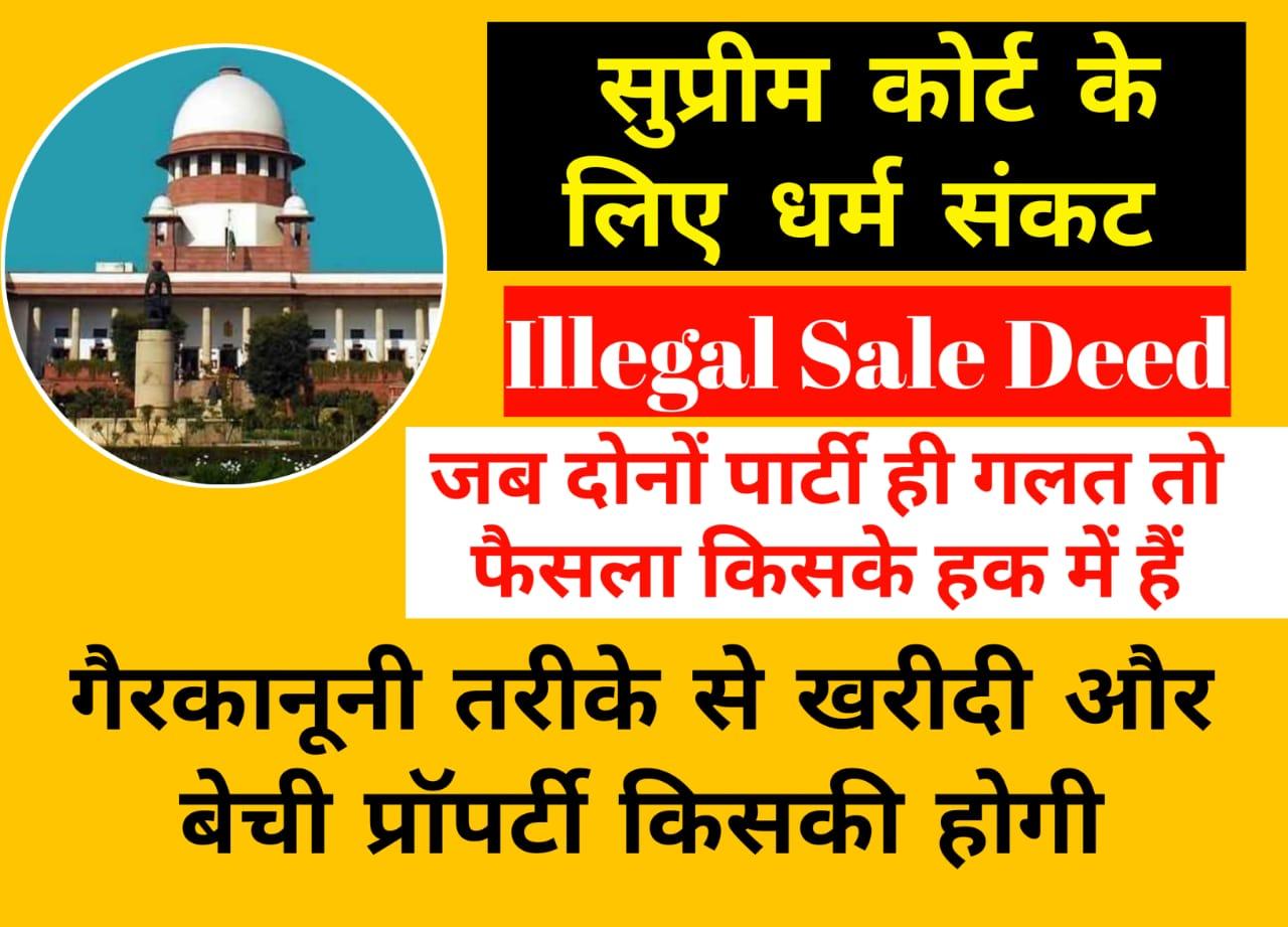 Supreme Court Judgement on illigal Agreement to sell | गैर कानूनी तरीके से बेची और खरीदी हुई प्रॉपर्टी किसकी होगी