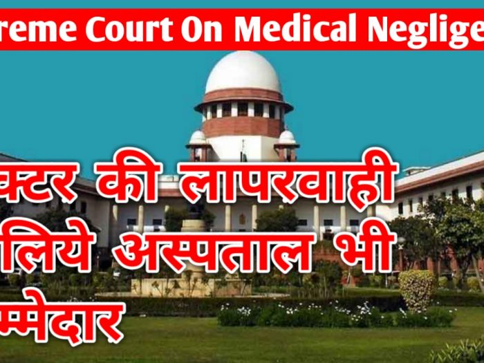 सुप्रीम कोर्ट का फैसला डॉक्टर की लापरवाही के लिए अस्पताल भी जिम्मेदार | Supreme Court Judgement on Medical Negligence