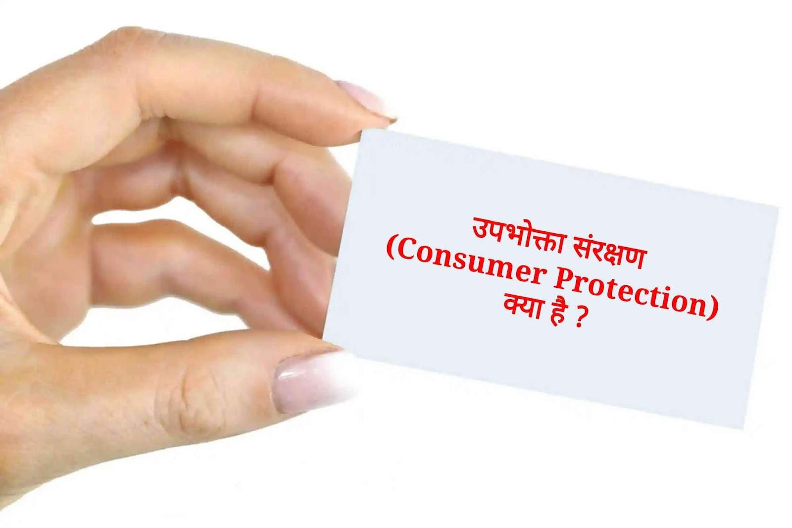 उपभोक्ता संरक्षण अधिनियम 1986 तथा विभिन्न संशोधन | Consumer Protection Act 1986 and Various Amendments