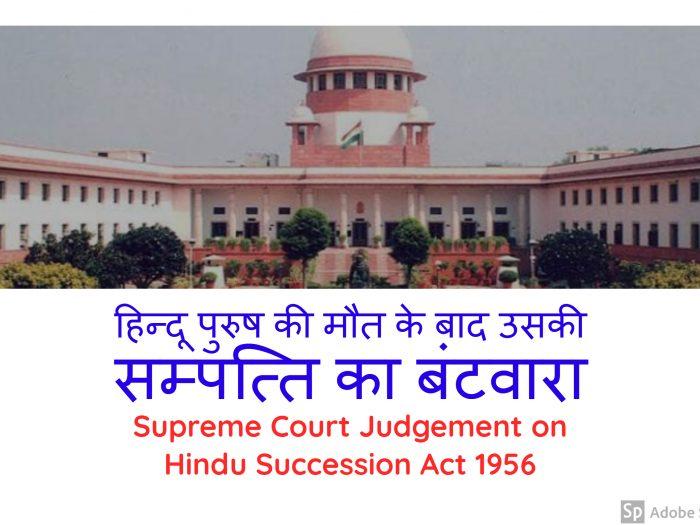 Supreme Court Judgement on Hindu Succession Act 1956 in Hindi | हिन्दू उत्तराधिकार कानून 1956 की धारा 6 और 8