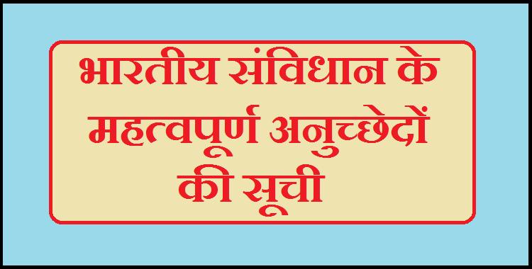 List of 80 Important Articles of Indian Constitution | एक नज़र में संविधान के 80 महत्वपूर्ण अनुच्छेद की सूची