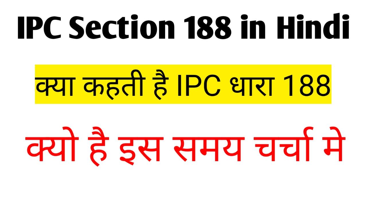 IPC Section 188 In Hindi | आईपीसी की धारा 188 की पूरी जानकारी