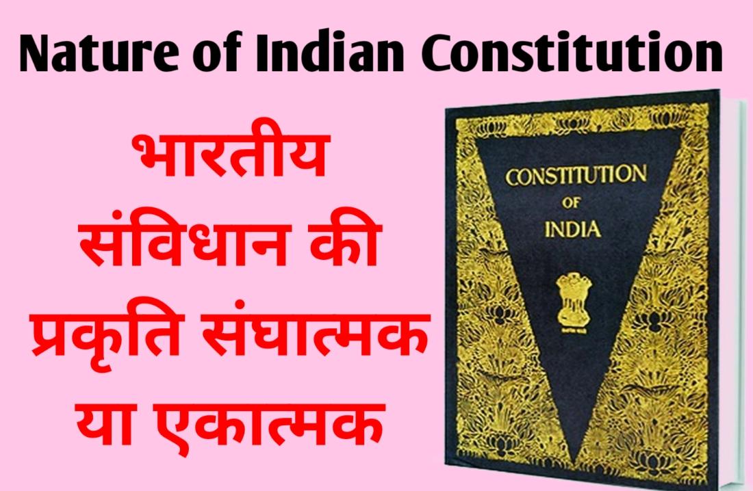Nature of Indian Constitution- भारतीय संविधान की प्रकृति संघात्मक या एकात्मक