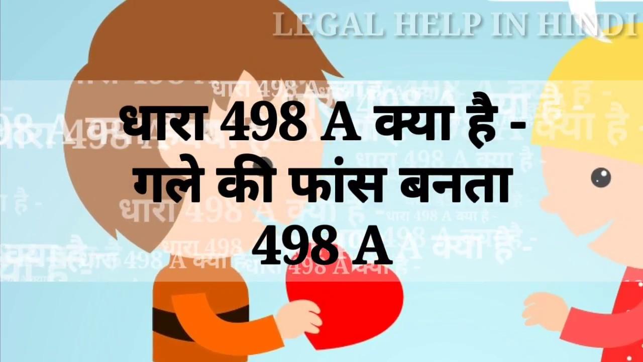What is IPC 498a in Hindi | भारतीय दंड सहिंता 1860 की धारा 498a क्या है