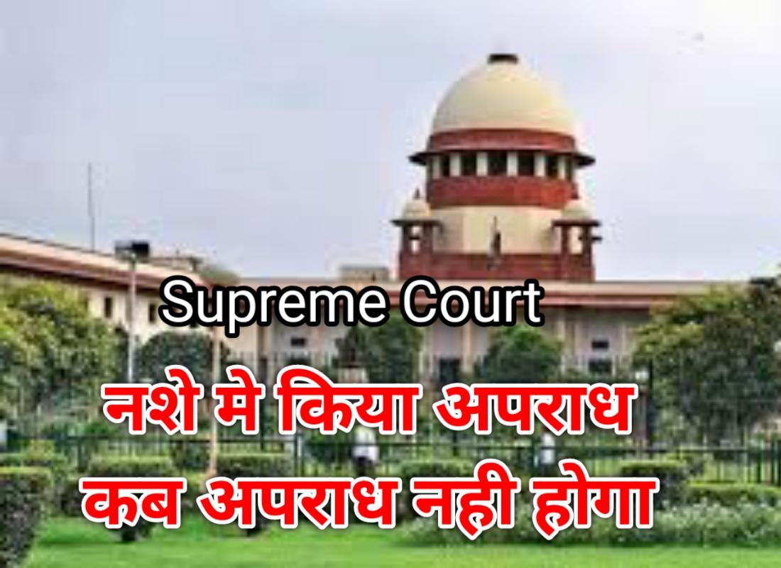 Suraj Jagannath Jadhav vs State of Maharashtra | नशे में किया अपराध कब अपराध अपराध होगा