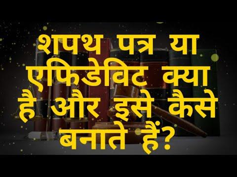Affidavit Meaning In Hindi | Affidavit (शपथ पत्र, हलफनामा) क्या होता है