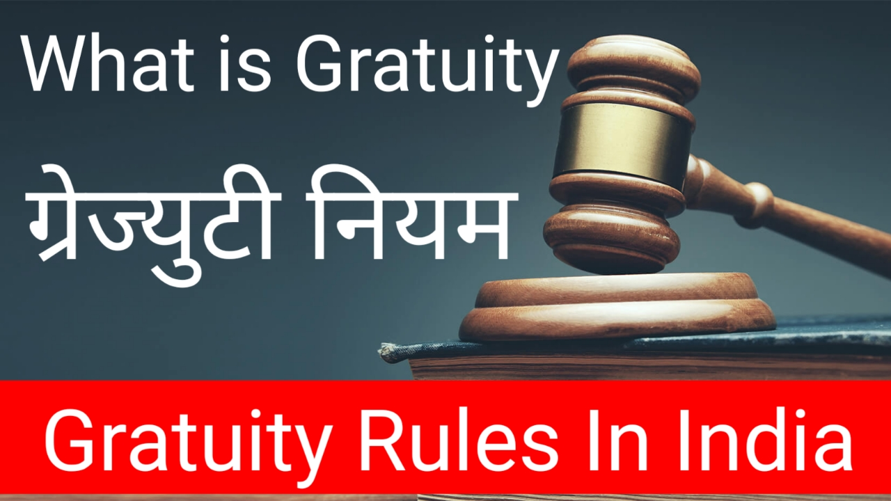 What is Gratuity Rule and How to Calculate in India - ग्रेच्युटी क्या है