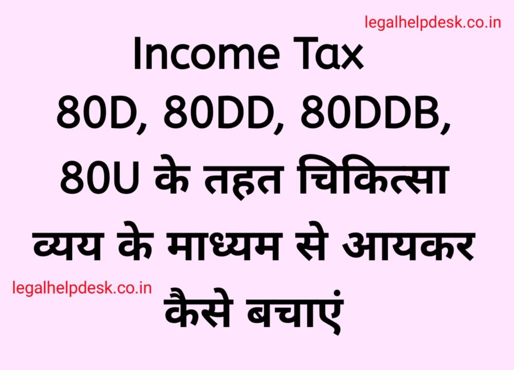 Income tax :- 80D, 80DD, 80DDB, 80U के तहत चिकित्सा व्यय के माध्यम से आयकर कैसे बचाएं