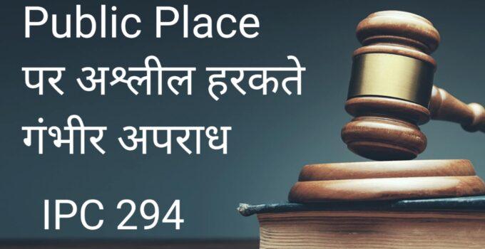 IPC Section 294 in Hindi - Dhara 294 in Hindi | आई.पी.सी.की धारा 294 में क्या अपराध होता है