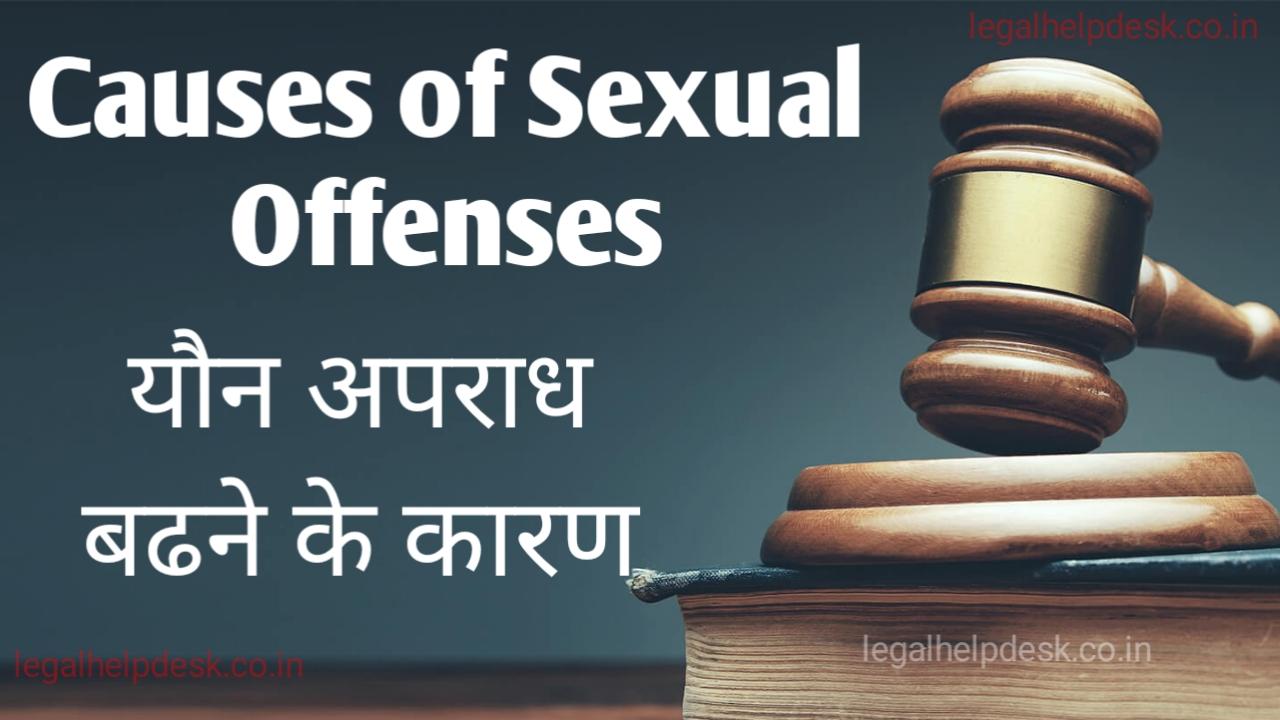 What Causes of Sexual Offenses - लैंगिक यौन अपराधों के क्या कारण है