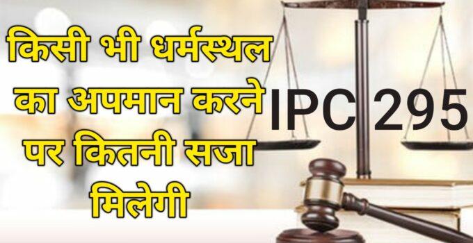 IPC Section 295 in Hindi | Dhara 295 in Hindi | आई.पी.सी.की धारा 295 में क्या अपराध होता है