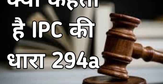 IPC Section 294 A in Hindi - Dhara 294 A IPC in Hindi | आई.पी.सी.की धारा 294 ए में क्या अपराध होता है