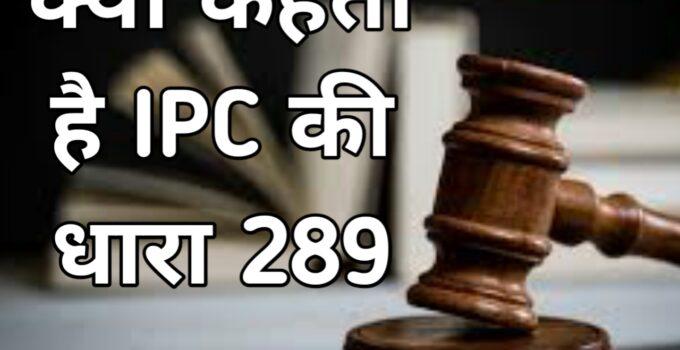 IPC Section 289 in Hindi - Dhara 290 Kya Hai | आई.पी.सी.की धारा 289 में क्या अपराध होता है