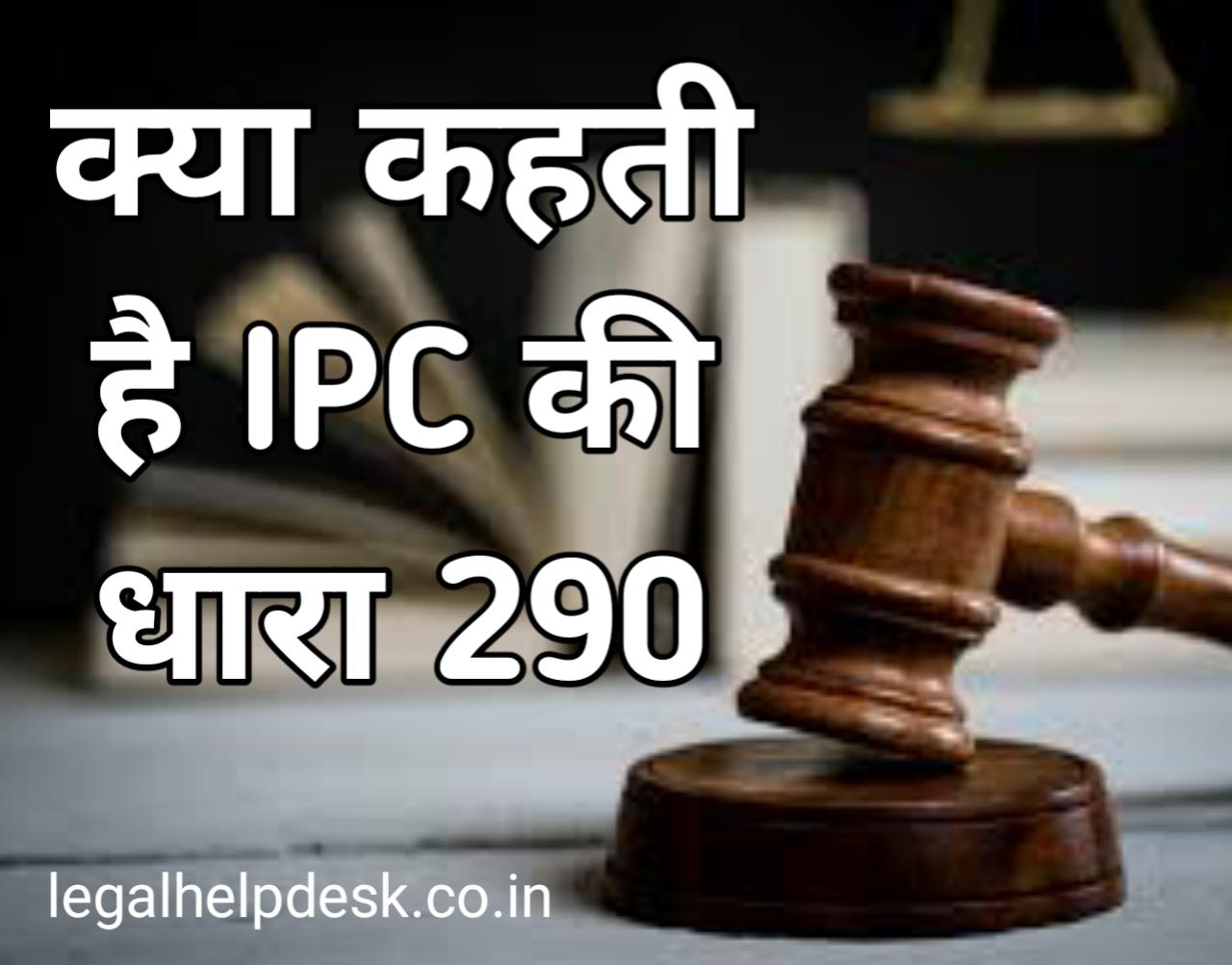 IPC Section 290 in Hindi - Dhara 290 Kya Hai | आई.पी.सी.की धारा 290 में क्या अपराध होता है