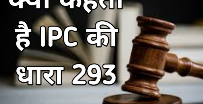 IPC Section 293 in Hindi - Dhara 293 in Hindi | आई.पी.सी.की धारा 293 में क्या अपराध होता है