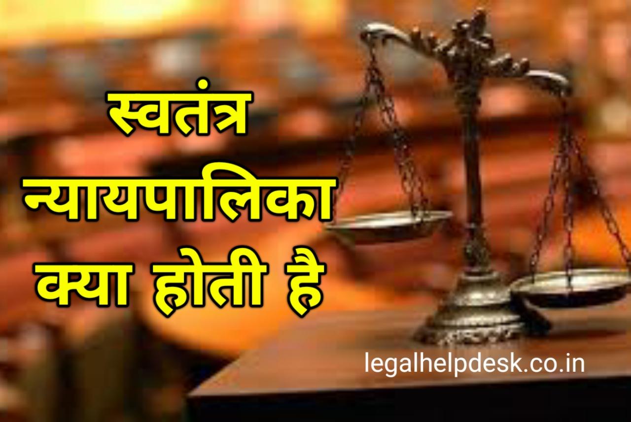 What Kind of Judiciary is There in India | भारत में किस तरह की न्यायपालिका है