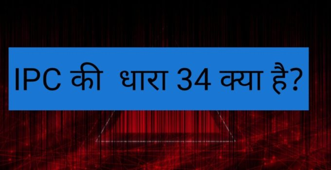 Defination of IPC Section 34 in Hindi | भारतीय दण्ड संहिता 1860 की धारा 34 की परिभाषा क्या कहती है