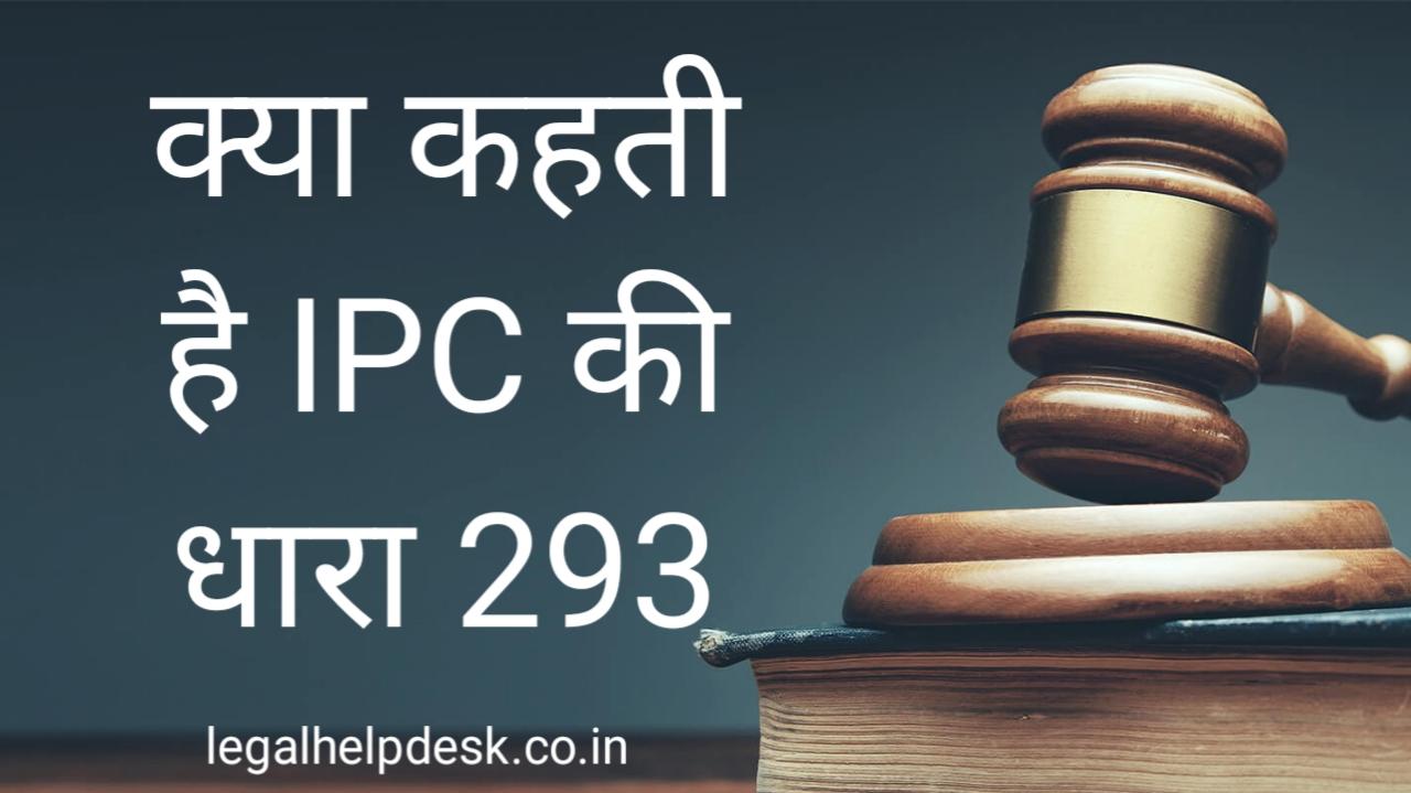 Indian Penal Code (IPC) Section 293 in Hindi || Dhara 293 Kya Hai || आई.पी.सी.की धारा 293 में क्या अपराध होता है