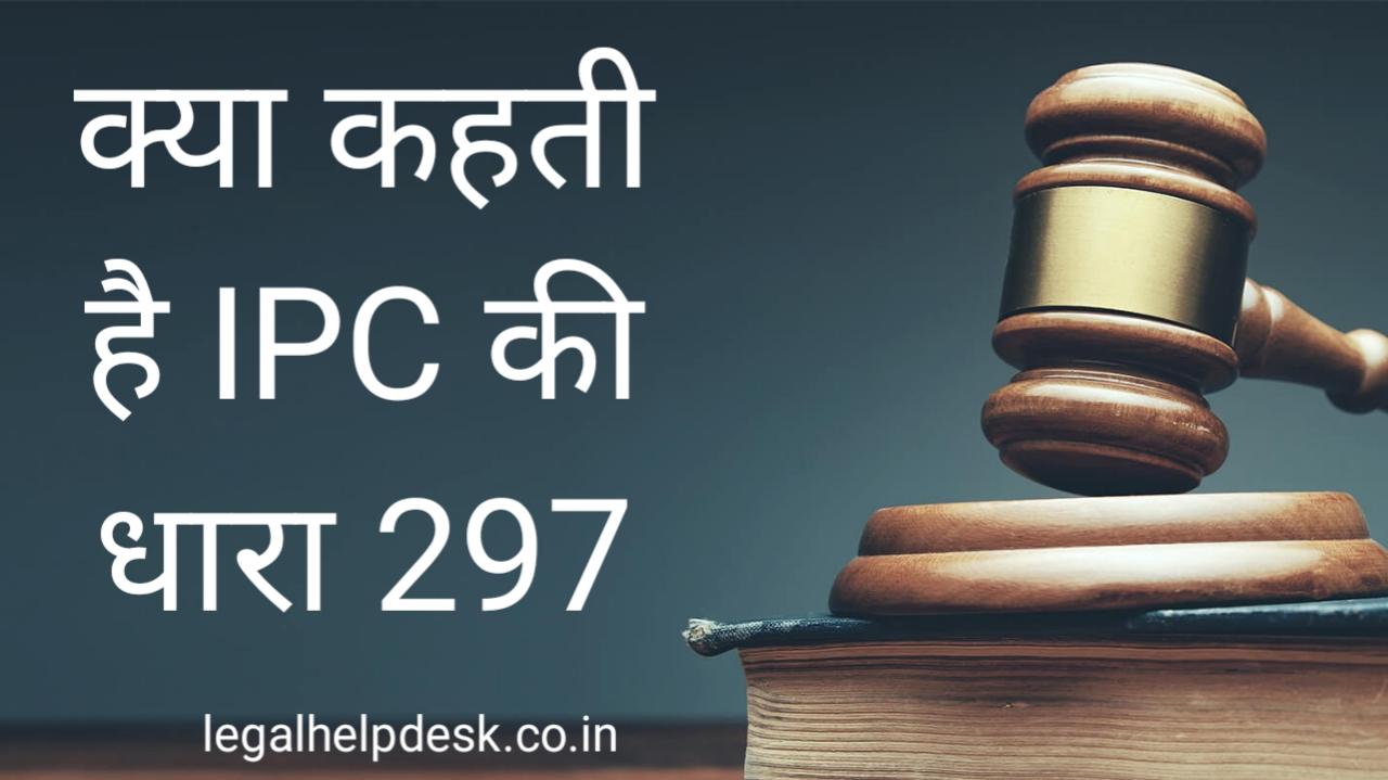 Indian Penal Code (IPC) Section 297 in Hindi || Dhara 297 Kya Hai || आई.पी.सी.की धारा 297 में क्या अपराध होता है ?