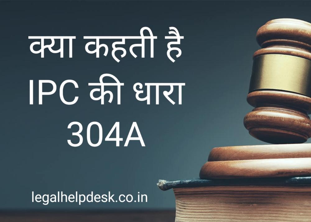 Indian Penal Code (IPC) Section 304 A | आई.पी.सी.की धारा 304 ए में क्या अपराध होता है ?