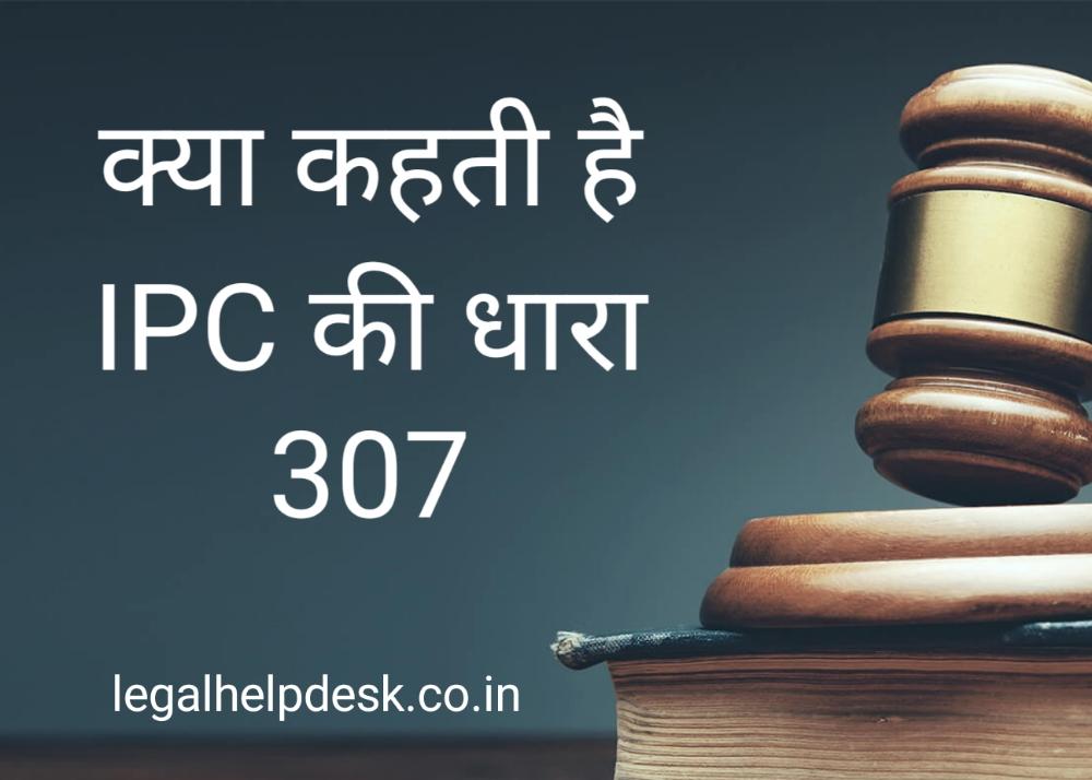 Indian Penal Code (IPC) Section 307 in Hindi | आई.पी.सी.की धारा 307 में क्या अपराध होता है ?