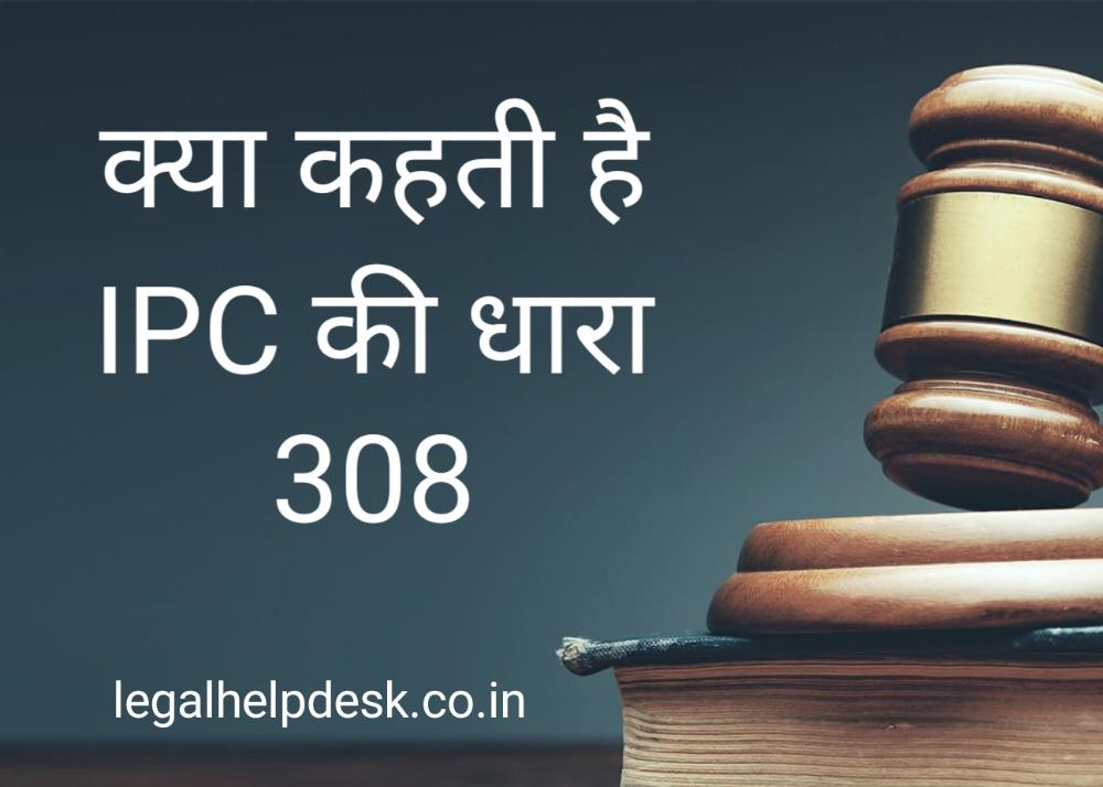 Indian Penal Code (IPC) Section 308 in Hindi || आई.पी.सी.की धारा 308 में क्या अपराध होता है ?