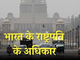 Special Powers of President in India - राष्ट्रपति के विशेष अधिकार