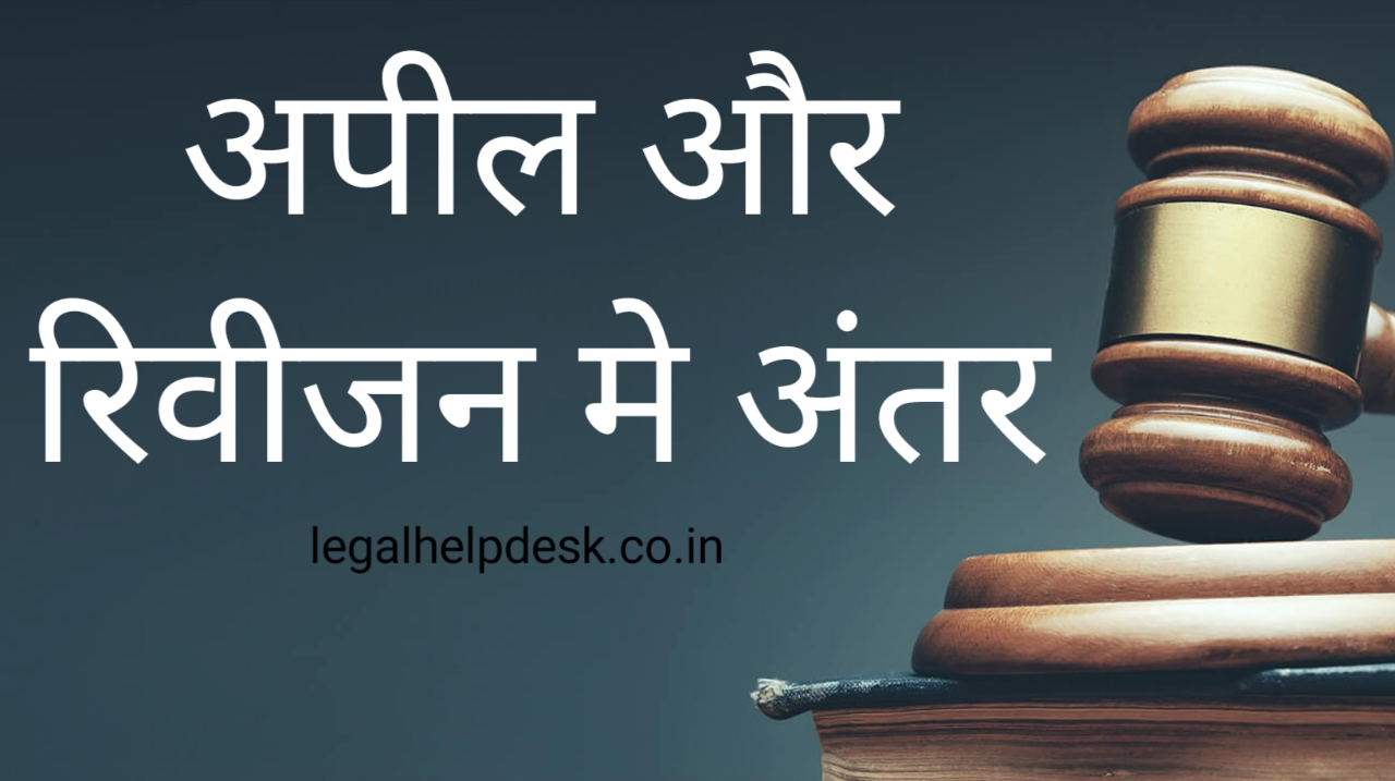 Difference Between Appeal and Revision in Hindi | अपील और रिवीजन के बीच अंतर